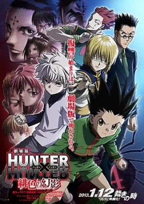 Охотник х Охотник (фильм первый) / Gekijouban Hunter x Hunter: Phantom Rouge