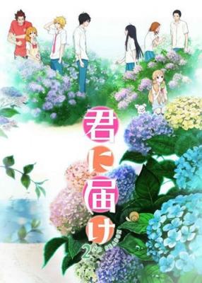 Дотянуться до тебя (второй сезон) / Kimi ni Todoke 2nd Season