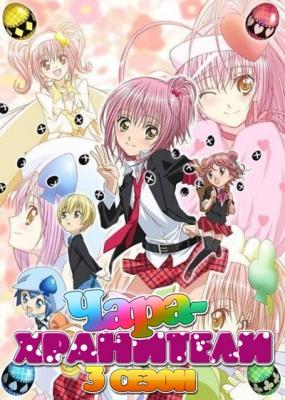 Чара-хранители! (третий сезон) / Shugo Chara Party!