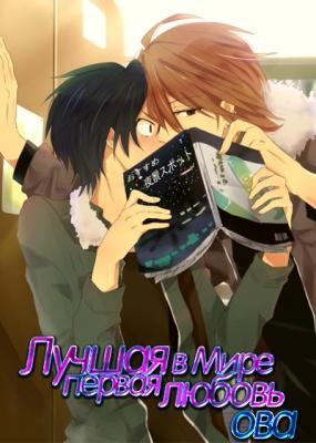 Лучшая в мире первая любовь ОВА / Sekaiichi Hatsukoi