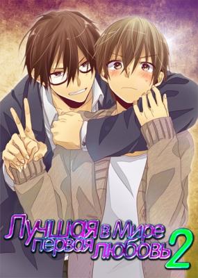 Лучшая в мире первая любовь (второй сезон) / Sekaiichi Hatsukoi 2