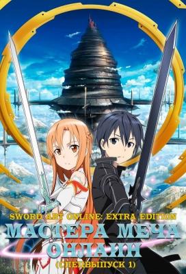 Мастера меча онлайн (спецвыпуск 1) / Sword Art Online: Extra Edition