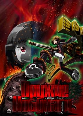 Оружие Нобунаги / Nobunagun