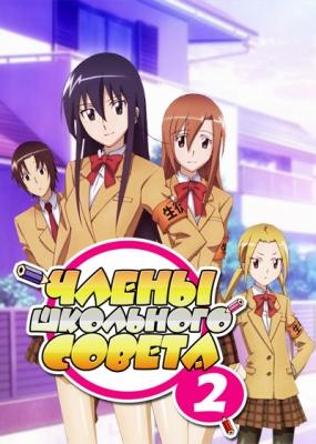 Член Школьного совета (второй сезон) / Seitokai Yakuindomo 2