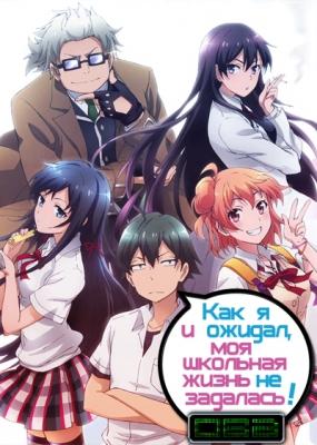 Как я и ожидал, моя школьная жизнь не задалась ОВА / OreGairu OVA