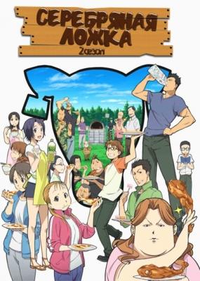 Серебряная ложка (второй сезон) / Gin no Saji (2014)