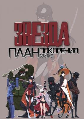 Звезда: план покорения мира / Sekai Seifuku - Bouryaku no Zvezda