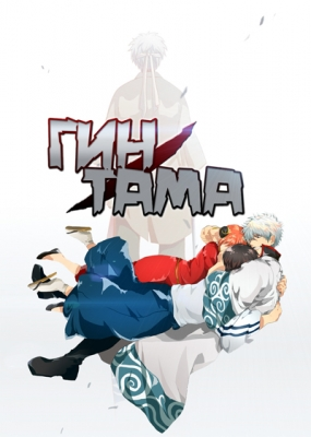 Гинтама / Gintama TV