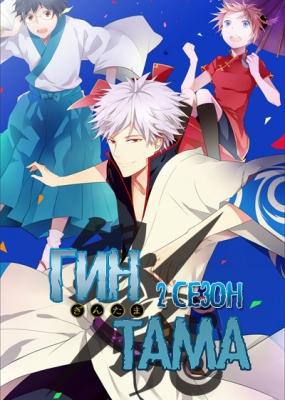 Гинтама (второй сезон) / Gintama 2
