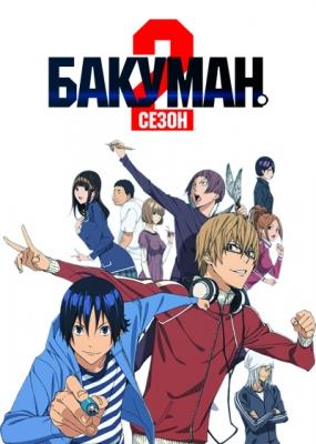 Бакуман. (второй сезон) / Bakuman. 2