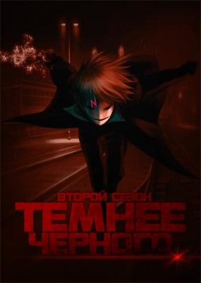 Темнее черного (второй сезон) / Darker than Black: Gemini of the Meteor