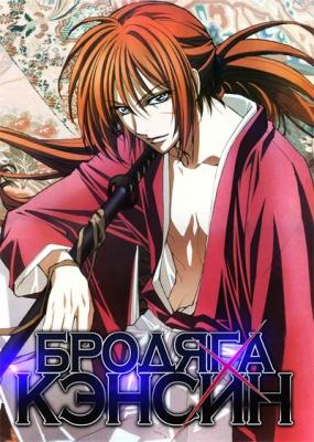 Бродяга Кэнсин / Rurouni Kenshin
