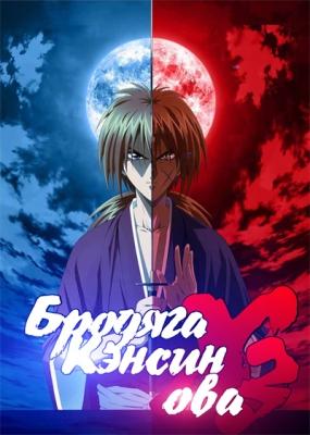 Бродяга Кэнсин ОВА-3 / Rurouni Kenshin: Meiji Kenkaku Romantan - Shin Kyoto Hen