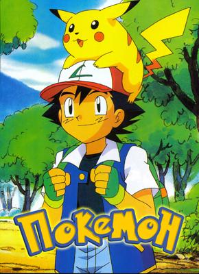 Покемон (первый сезон) / Pokemon