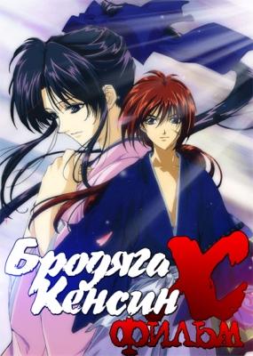 Бродяга Кэнсин (фильм) / Rurouni Kenshin: Meiji Kenkaku Romantan - Ishinshishi e no Requiem