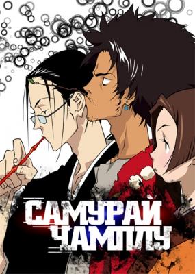 Самурай Чамплу / Samurai Champloo