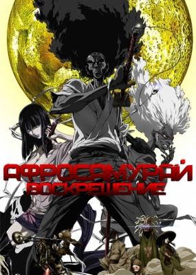 Афросамурай: Воскрешение / Afrosamurai: Resurrection