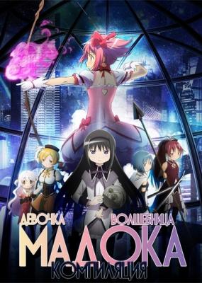 Девочка-волшебница Мадока (компиляция) / Gekijouban Mahou Shoujo Madoka Magica