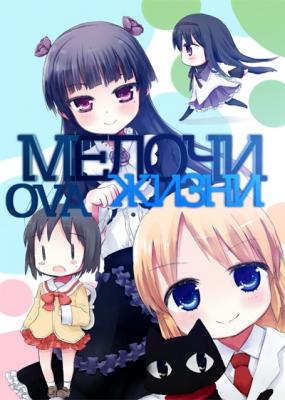 Мелочи жизни ОВА / Nichijou Episode 0