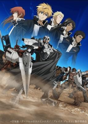 Сломанный Меч (фильм четвертый) / Gekijouban Break Blade: Dai Yon Shou - Sanka no Chi