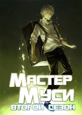 Мастер Муси (второй сезон) / Mushishi Zoku Shou