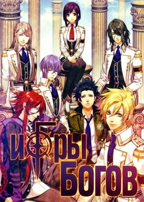 Игры Богов / Kamigami no Asobi