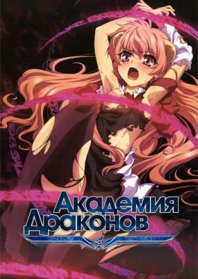 Академия Драконов / Seikoku no Dragonar
