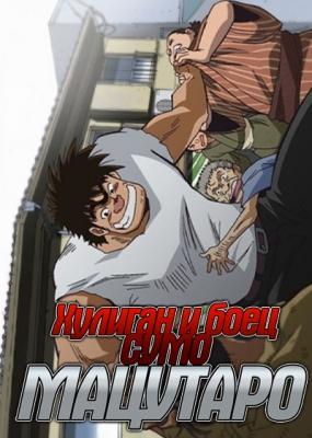 Хулиган и боец сумо!! Мацутаро / Abarenbou Rikishi!! Matsutarou