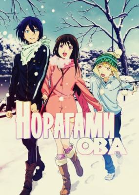 Норагами ОВА / Noragami OVA
