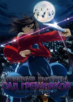 Граница пустоты: Сад грешников (фильм первый) / Gekijouban Kara no Kyoukai: Dai Ichi Shou - Fukan Fuukei
