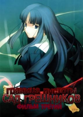 Граница пустоты: Сад грешников (фильм третий) / Gekijouban Kara no Kyoukai: Dai San Shou - Tsuukaku Zanryuu