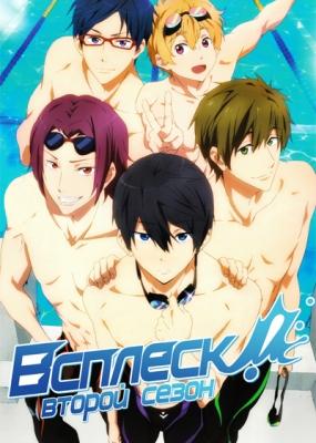 Всплеск! (второй сезон) / Free! Eternal Summer
