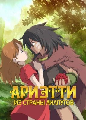 Ариэтти из страны лилипутов / Karigurashi no Arrietty
