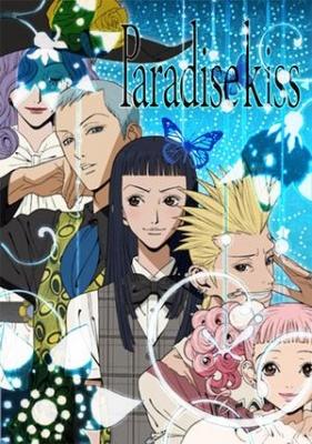 Парадайз Кисс / Paradise Kiss