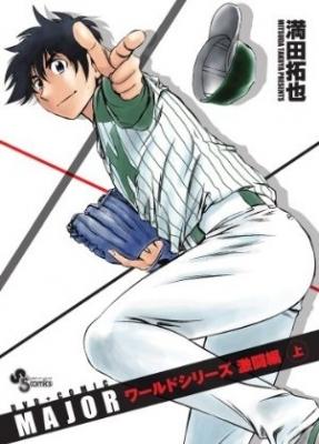 Мэйджор ОВА-2 / Major: World Series