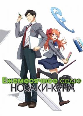 Ежемесячное седзе Нозаки-куна / Gekkan Shoujo Nozaki-kun