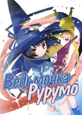 Ведьмочка Рурумо / Majimoji Rurumo