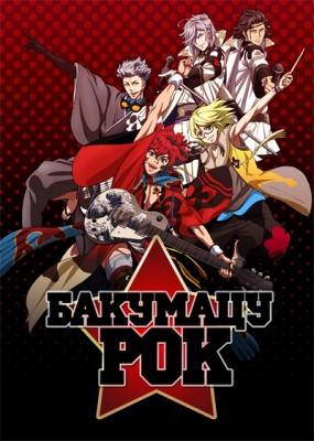 Бакумацу Рок / Bakumatsu Rock