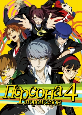 Персона 4 (второй сезон) / Persona 4 The Golden Animation