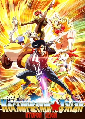 Космический Денди (второй сезон) / Space Dandy 2