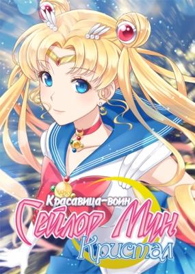 Красавица-воин Сейлор Мун: Кристал / Bishoujo Senshi Sailor Moon Crystal