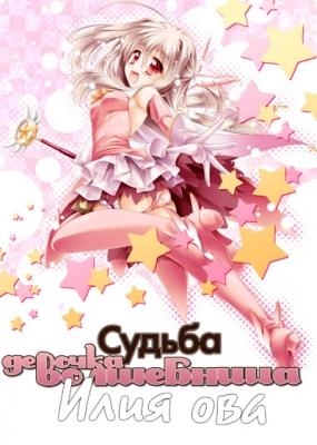 Судьба: Девочка волшебница Илия ОВА / Fate/Kaleid Liner Prisma Illya 3re!!