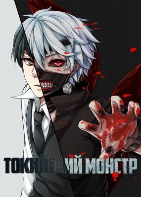 Токийский монстр / Tokyo Ghoul