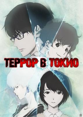 Террор в Токио / Zankyou no Terror