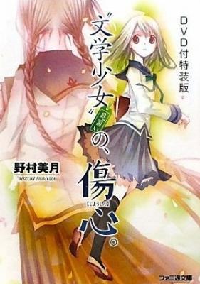 Буквоежка ОВА / Bungaku Shoujo: Kyou no Oyatsu - Hatsukoi