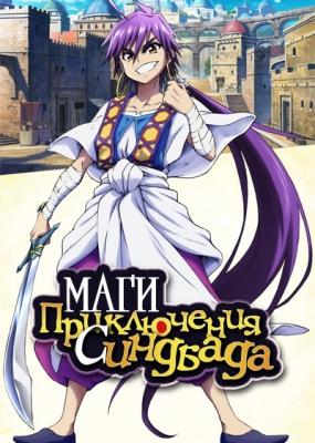 Маги: Приключения Синдбада ОВА / Magi: Sinbad no Bouken OVA
