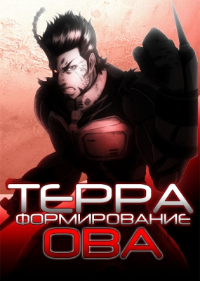 Терраформирование ОВА / Terra Formars OVA