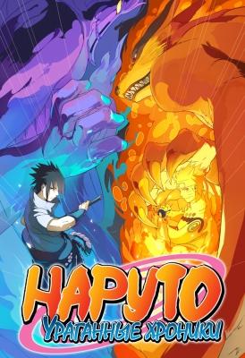Наруто Ураганные Хроники / Naruto Shippuuden
