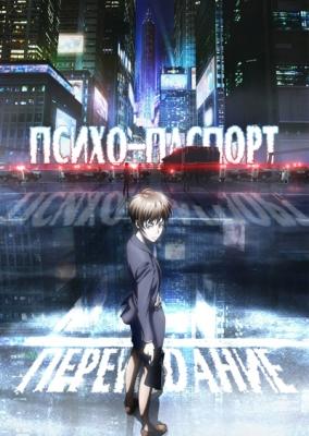 Психопаспорт: Переиздание / Psycho-Pass New Edit