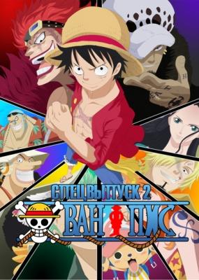 Ван Пис (Спецвыпуск 2) / One Piece 3D2Y